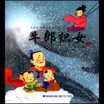 本书单中包括的绘本:牛郎织女-中国经典神话故事绘本