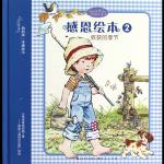 本书单中包括的绘本:收获的季节-莎拉公主感恩绘本2