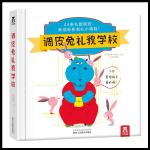 本书单中包括的绘本:调皮兔礼貌学校