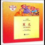 本书单中包括的绘本:夏天-一年四季