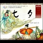 本书单中包括的绘本:七夕-中国传统节日故事绘本