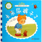 本书单中包括的绘本:卡米尿裤子了-小调皮卡米系列
