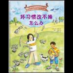 本书单中包括的绘本:坏习惯改不掉怎么办-美国心理学会儿童情绪手册