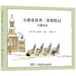 本书单中包括的绘本:圣诞惊喜-小猪麦洛普一家探险记