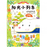 本书单中包括的绘本:小列车的圣诞礼物-阳光小列车