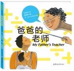 本书单中包括的绘本:爸爸的老师