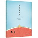 本书单中包括的绘本:西瓜游泳场