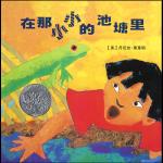 本书单中包括的绘本:在那小小的池塘里-爱的催眠系列(1994年凯迪克银奖)
