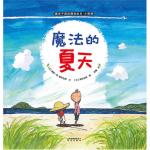 本书单中包括的绘本:小哥俩-魔法的夏天