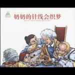 本书单中包括的绘本:奶奶的针线会织梦