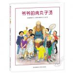 本书单中包括的绘本:爷爷的肉丸子汤