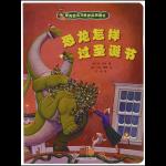 本书单中包括的绘本:恐龙怎样过圣诞节-家有恐龙习惯养成图画书