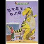 本书单中包括的绘本:恐龙怎样去上学-家有恐龙习惯养成图画书
