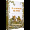 青蛙和蟾蜍(全4册)