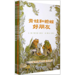本书单中包括的绘本:青蛙和蟾蜍(全4册)