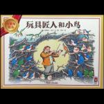 本书单中包括的绘本:玩具匠人和小鸟
