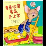 本书单中包括的绘本:要是你带老鼠去上学