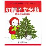 本书单中包括的绘本:特别的圣诞树-红帽子艾米莉11