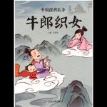 本书单中包括的绘本:牛郎织女-中国经典故事