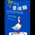 本书单中包括的绘本:圣诞鹅