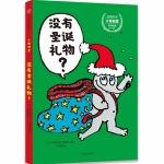 本书单中包括的绘本:没有圣诞礼物-小狼帕里
