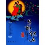 本书单中包括的绘本:牛郎织女-中国传统故事美绘本