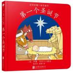 本书单中包括的绘本:第一个圣诞节-宝宝的第一本圣诞书
