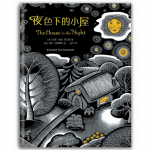 本书单中包括的绘本:夜色下的小屋(2009年凯迪克金奖)