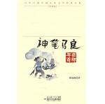 本书单中包括的绘本:神笔马良-百年百部中国儿童文学经典书系珍藏版