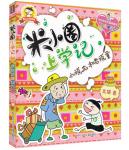 本书单中包括的绘本:小顽皮和老顽童-米小圈上学记三年级