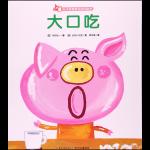 本书单中包括的绘本:大口吃-0-3岁亲密互动玩具书