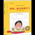 妈妈,我真的很生气:学会控制愤怒的情绪-儿童情绪管理与性格培养绘本