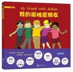 本书单中包括的绘本:我的孤独症朋友