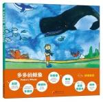 本书单中包括的绘本:多多的鲸鱼