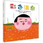 本书单中包括的绘本:彩色温泉
