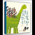 本书单中包括的绘本:骑着恐龙去上学