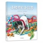 本书单中包括的绘本:小脏狗的圣诞节