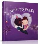 本书单中包括的绘本:伊伊,七夕节快乐!/跟着伊伊过大节·中国节日民俗系列绘本