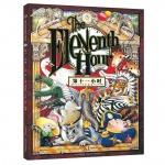本书单中包括的绘本:第十一小时-葛瑞米贝斯幻想大师系列