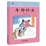 本书单中包括的绘本:牛郎织女-中国名家经典原创图画书