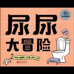 本书单中包括的绘本:尿尿大冒险