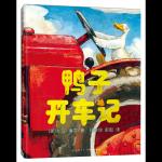 本书单中包括的绘本:鸭子开车记