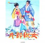 本书单中包括的绘本:牛郎织女-珍藏绘本第1辑