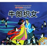 本书单中包括的绘本:牛郎织女·崂山道士-听不厌的传统故事