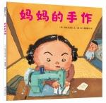 本书单中包括的绘本:妈妈的手作