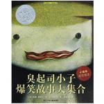 本书单中包括的绘本:臭起司小子爆笑故事大集合(1993年凯迪克银奖)