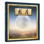本书单中包括的绘本:龙月-葛瑞米贝斯幻想大师系列