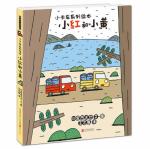 小红和小黄-小卡车系列绘本