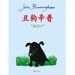 本书单中包括的绘本:丑狗辛普
