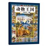 本书单中包括的绘本:动物王国